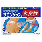 【第3類医薬品】のびのびサロンシップα 無臭性 ハーフサイズ 10枚