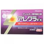 【第2類医薬品】アレグラFX 28錠【セルフメディケーション税制対象】