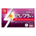 【第2類医薬品】アレグラFX 56錠【セルフメディケーション税制対象】