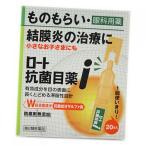【第2類医薬品】ロート 抗菌目薬i (0.5ml×20本入)