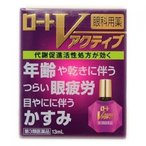 【第3類医薬品】ロートV アクティブ 13ml
