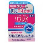 【医薬部外品】メンソレータム リフレア デオドラントクリーム 無香料 ジャータイプ  55g