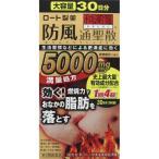 【第2類医薬品】新ロート防風通聖散錠満量 360錠