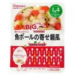 和光堂 BIGサイズのグーグーキッチン 魚ボールの寄せ鍋風 100g 1歳4ヶ月頃から