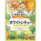 1食分の野菜が摂れるグーグーキッチン ホワイトシチュー 100g