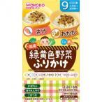 和光堂 緑黄色野菜ふりかけ さけ・おかか (2.2g×6包)