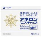【第(2)類医薬品】アネロン ニスキャップ 9カプセル