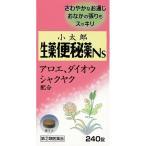 【第(2)類医薬品】小太郎の生薬便秘薬Ns 240錠