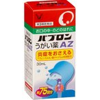 【第3類医薬品】パブロンうがい薬AZ 30ml