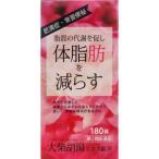 【第2類医薬品】本草大柴胡湯エキス錠-H 180錠