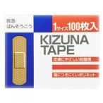 キズナテープ 1サイズ 100枚入り
