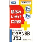 【第3類医薬品】ビタミンBBプラス 140錠