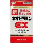 【第3類医薬品】新ネオビタミンEX クニヒロ 270錠