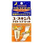 【医薬部外品】ユースキンA ナイトケアセット かかと 60g