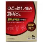 【第2類医薬品】駆風解毒湯エキス顆粒 9包