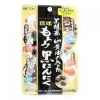 黒胡麻・卵黄油の入った琉球もろみ黒にんにく 90粒