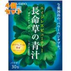 資生堂 長命草の青汁 パウダー (3g×30包)×4個