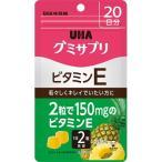 【ポイントボーナス】味覚糖 グミサプリ ビタミンE パイナップル味 20日分 40粒