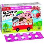 【第2類医薬品】センパアプチベリー 10錠【当日つく愛媛】