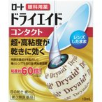 【第3類医薬品】ロートドライエイドコンタクト 10ml【当日つく高知】