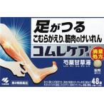【第2類医薬品】コムレケアa 48錠【当日つく徳島】