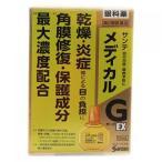 【第2類医薬品】サンテメディカル ガードEX 12ml【当日つく徳島】