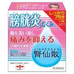 【第2類医薬品】腎仙散 21包【当日つく徳島】