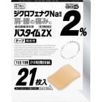 【第2類医薬品】パスタイムZX 21枚【セルフメディケーション税制対象】