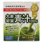 ユーワ 大麦若葉青汁100% 20包