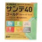 【第3類医薬品】サンテ40 ゴールド 12ml