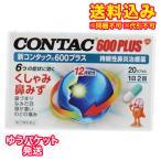 【ゆうパケット送料込み】【第(2)類医薬品】新コンタック 600プラス 20カプセル