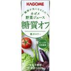 カゴメ 野菜ジュース 糖質オフ 200ml(紙パック)×24個※取り寄せ商品(注文確定後6-20日頂きます) 返品不可