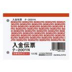 コクヨ B7入金伝票 テー2001※取り寄せ商品(注文確定後6-20日頂きます) 返品不可