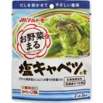 マルトモ お野菜まる 塩キャベツの素 (40g×3個)×10個