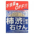 柿渋エキス配合石けん デオタンニングソープ 100g