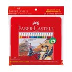 ファーバーカステル色鉛筆 24色セット※取り寄せ商品(注文確定後6-20日頂きます) 返品不可