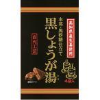 クラシエ 黒しょうが湯 (12g×4袋)×10個