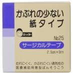 ニッコーサージカルテープ NO.25 (2.5cm×9m)※取り寄せ商品(注文確定後6-20日頂きます) 返品不可