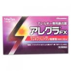 【第2類医薬品】アレグラFX 14錠【セルフメディケーション税制対象】