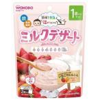 和光堂 ミルクデザート いちごとにんじん 1歳から(30g×2個)