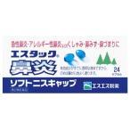 【第2類医薬品】エスエス エスタック鼻炎ソフトニスキャップ 24カプセル