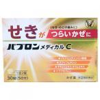 【第(2)類医薬品】パブロンメディカルC 30錠【セルフメディケーション税制対象】