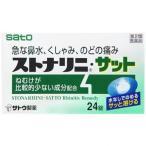 【第2類医薬品】ストナリニ・サット 24錠