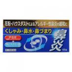 【第(2)類医薬品】皇漢堂 鼻炎薬A クニヒロ 48錠