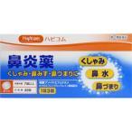 【ポイントボーナス】【第(2)類医薬品】ハピコム 鼻炎薬A「クニヒロ」 48錠