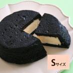 Sサイズ・まっ黒チーズケーキ