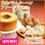 ギフト スイーツ アソートギフトBOX (黄金バウムクーヘンM・和三盆サブレ2種・焼き菓子) お取り寄せ スイーツ お菓子