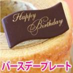 Happy Birthday チョコプレート