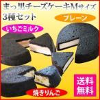 12 / 31お届けまで 送料無料・3個セット まっ黒チーズケーキプレーン&苺ミルク&焼きりんご