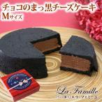 2/1-2/25お届けまで バレンタイン チョコ チョコのまっ黒チーズケーキ バレンタイン 2020 チョコレート (おのし・包装不可) 本命 家族 同僚